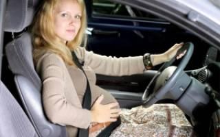 Можно ли беременным ездить за рулем? Беременная женщина и авто