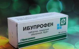 Можно ли беременным «Ибупрофен»: инструкция по применению на разных сроках беременности, побочное действие. Использование Ибупрофена без вреда для беременной женщины и ребёнка