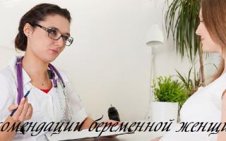 Общие рекомендации беременным женщинам. Беременность — народные средства и рекомендации для беременных женщин