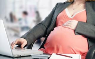 Гарантии беременным в трудовом кодексе