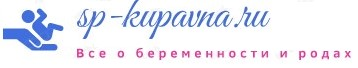 Все о беременности и родах  ➡ sp-kupavna.ru